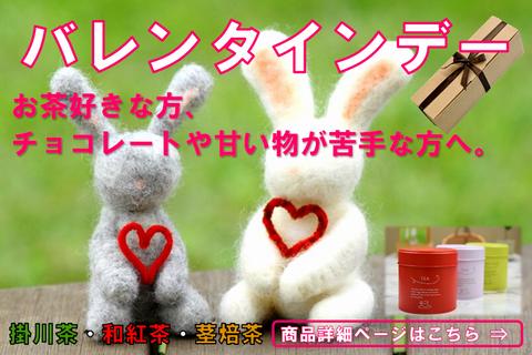 バレンタインお茶ギフトの通販