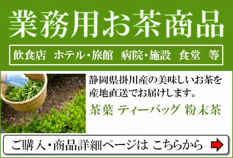 業務用のお茶・緑茶・ほうじ茶・ティーバッグ・粉末茶はこちら