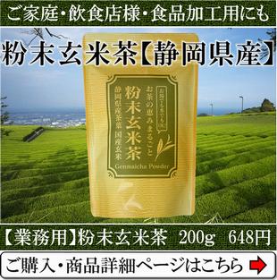 業務用お得用の粉末玄米茶