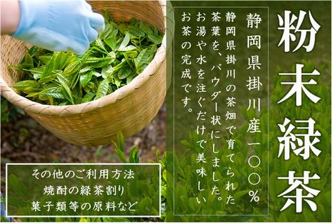 粉末緑茶を通販、煎茶パウダー