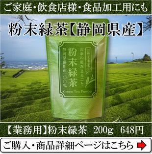 業務用お得用の粉末緑茶