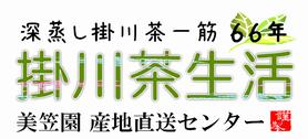 掛川茶生活 美笠園産地直送センター