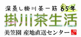 深蒸し掛川茶一筋65年の通販サイト美笠園産地直送センター