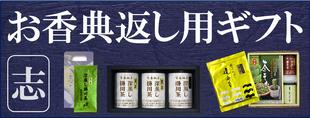 香典返し用深蒸し掛川茶のお茶ギフト