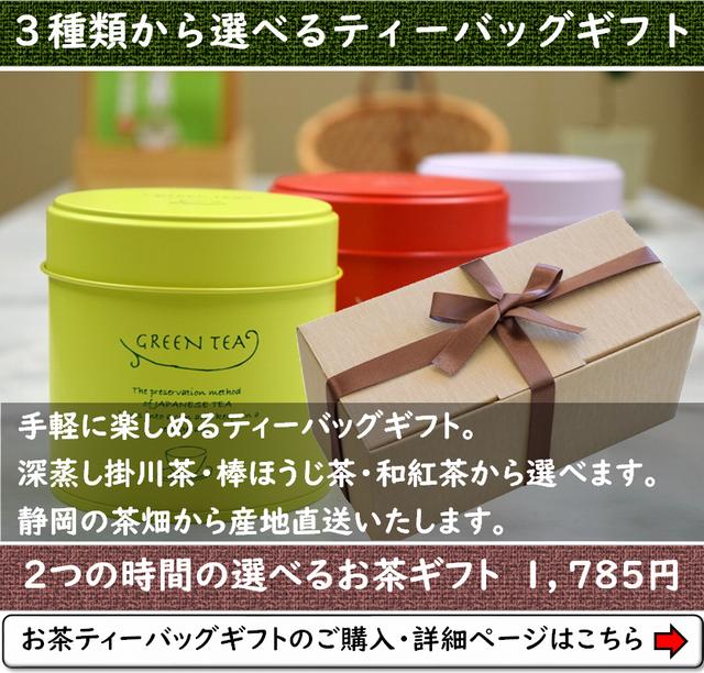 誕生日プレゼントに2つの時間の選べるお茶ギフト