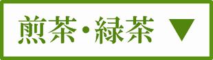 業務用の煎茶緑茶