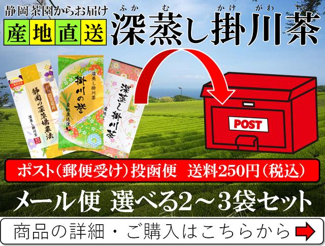 メール便選べる深蒸し掛川茶セット