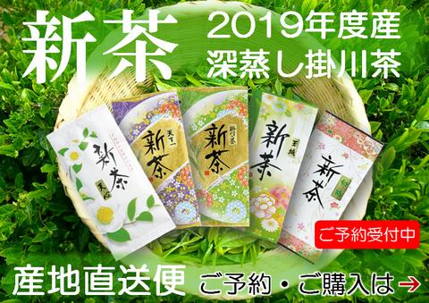 新茶2019年度産を通販産地直送でご予約受付中