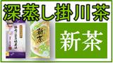 新茶の深蒸し掛川茶