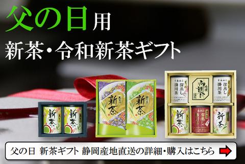 父の日の新茶ギフトを通販産地直送